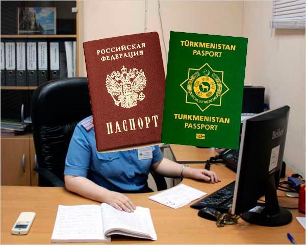 Госслужба и 2 паспорта РФ и Туркменистана