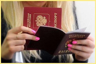 Паспорта Рф в руках