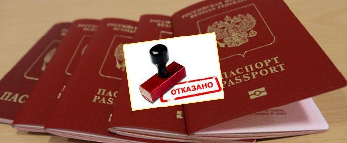 Загранпаспорта РФ и штамп отказано