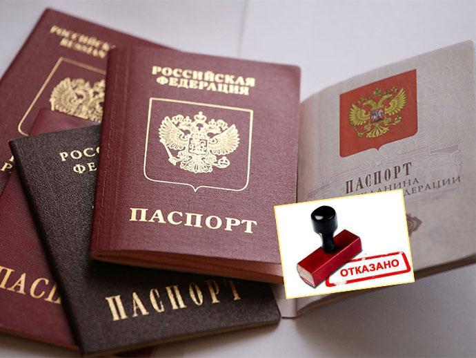 Паспорта РФ и штамп штраф