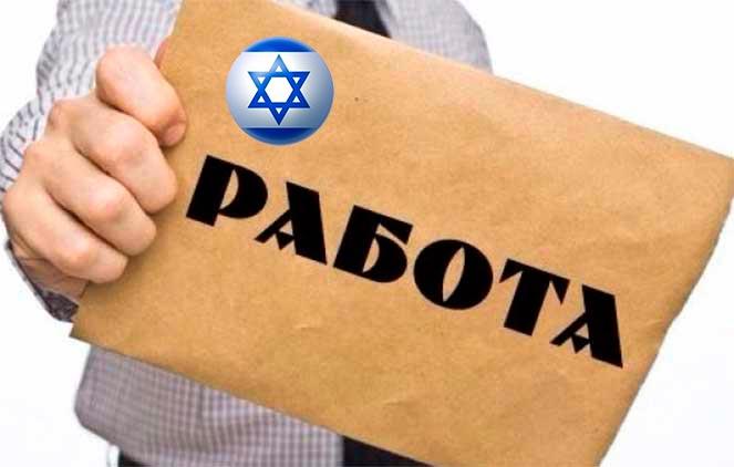 Пакет с надписью работа и значко Израиля