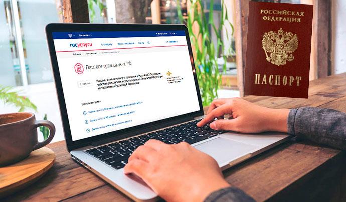 Сайт госулуги и выдача паспорта РФ