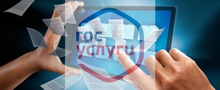 Подача заявки онлайн - сайт госуслуги