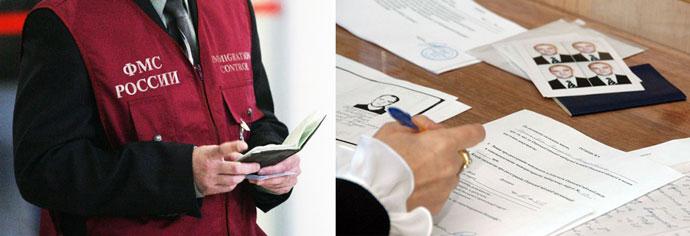 Сотрудник ФМС и подача документов