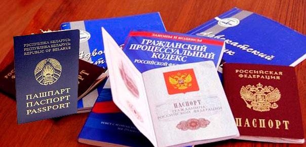 Гражданский процесиуальный кодекс и паспорта РФ