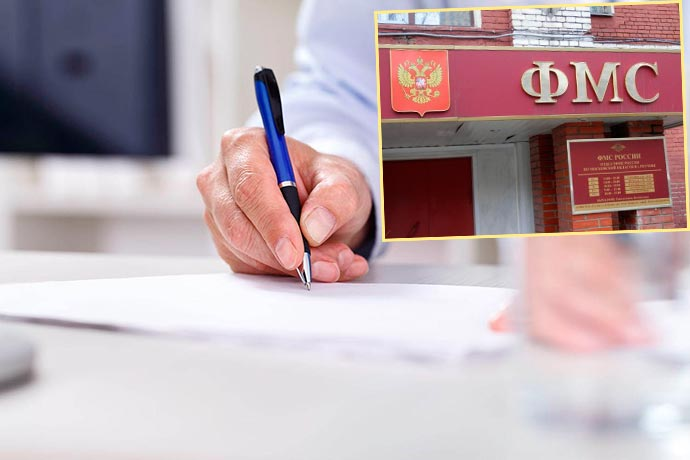 Писать заявление в ФМС