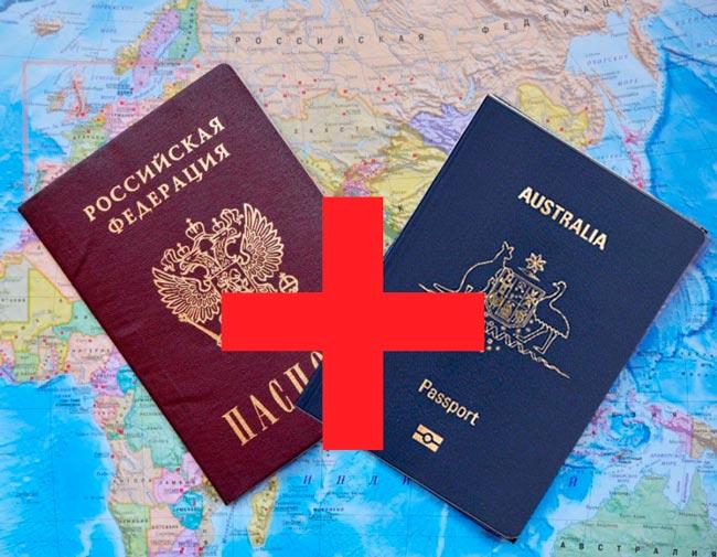 Карта, два паспорта и плюс