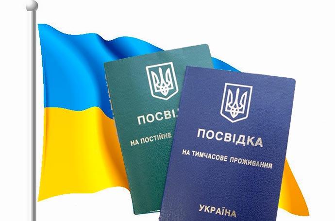 Флаг Украины и удостоверения о временном и постоянном проживании