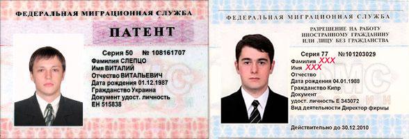 бланки разрешения и патента на работу в РФ