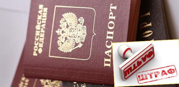 Паспорта РФ и штраф