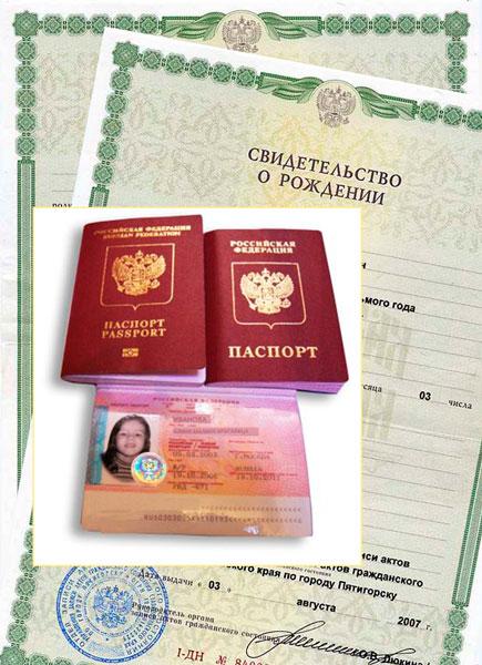Свидеетльства о рождении детей и паспорта родитилей