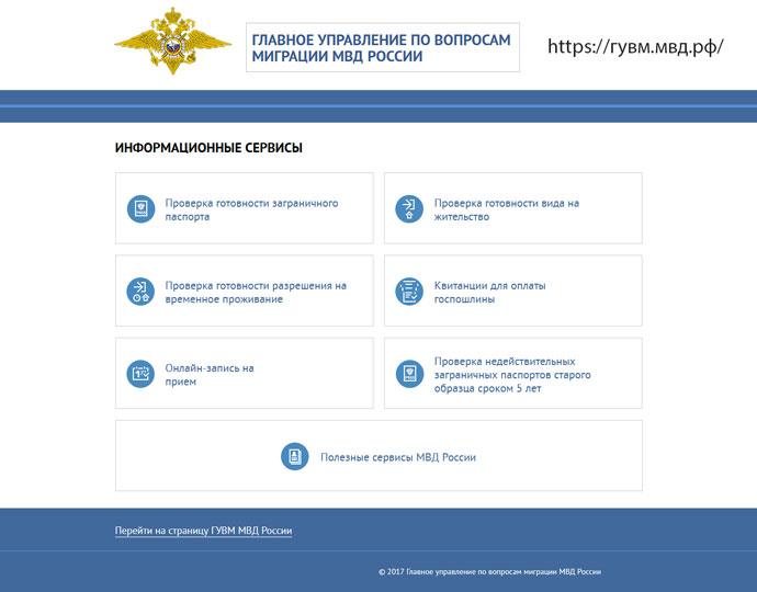 Сайт ГУМВ МВД