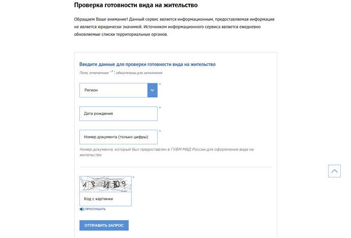 Отпарвка запроса на проверку готовности ВНЖ