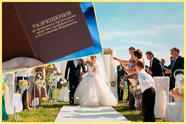 Свадьба и разрешенеи на временное проживание РФ