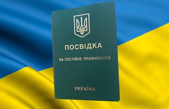 Флаг Украины и удостоверение на постоянное пребывание
