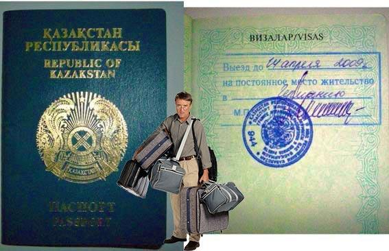 Паспорт Казахстана переселенец и виза на выезд