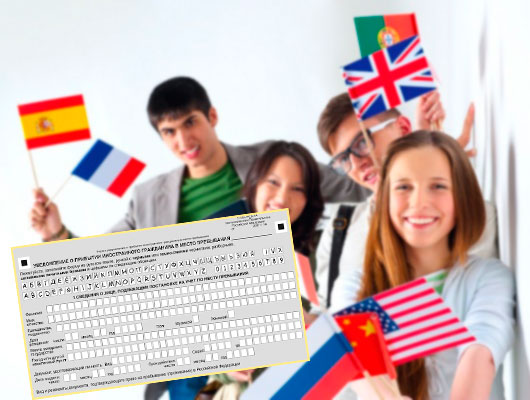 Иностранцы и временная регистрация