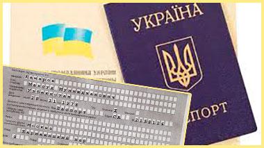 Паспорт Украины и регистарция в РФ