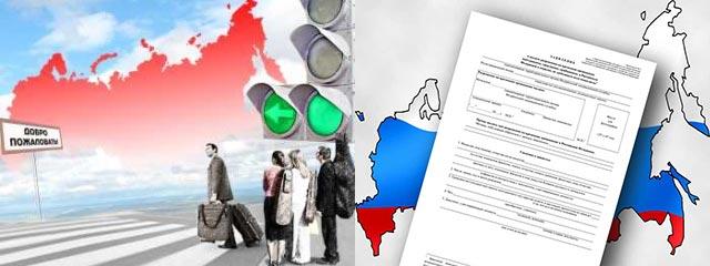 Программы для репатриации в Россию