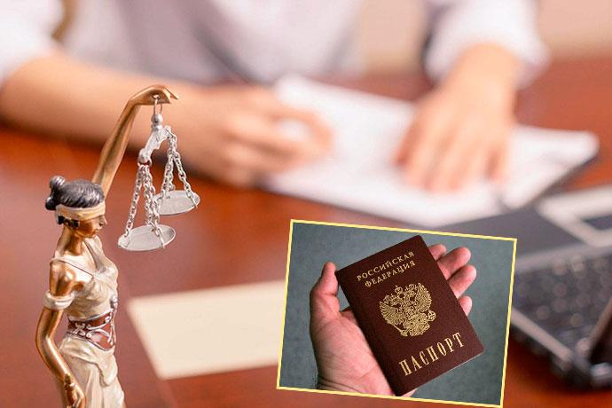 Юрист и получение паспорта РФ