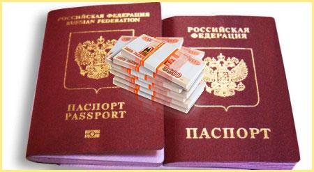 Загранпаспорта и госпошлины рубли