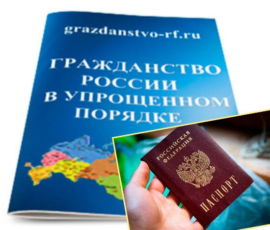 Гражданство России в упрощенном порядке