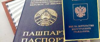 Белоруский паспорт и вид на жительство в РФ