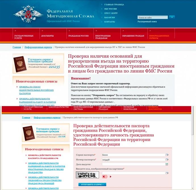 Сайт ФМС и сервисы проверки паспорта