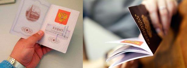 Осмотр паспорта