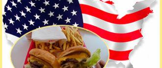 Америка, фастфуды и гамбургеры