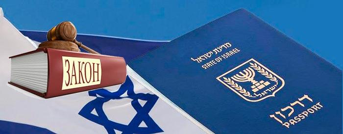 Флаг и паспорт Израиля и закон