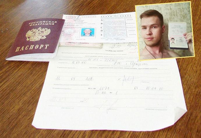 Паспорт РФ, документы и смена паспотра в 20 лет