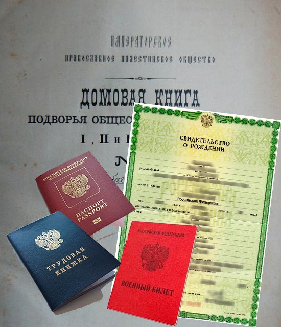 Домовая книга, свидетельство о рождении, загранпаспорт, военный билет и трудовая книжка
