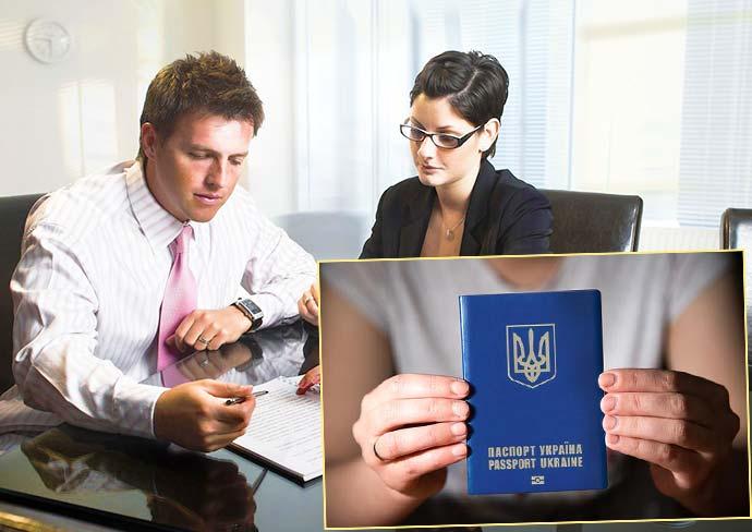 Консультация о загранпаспорт Украины