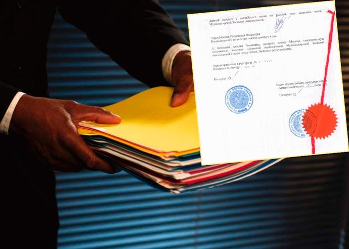 Подача документов, лист заверенный нотариусом