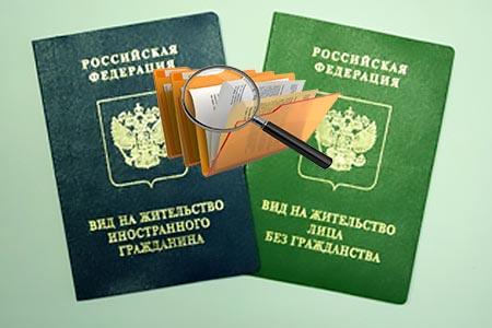 Вид на жительство РФ и документы