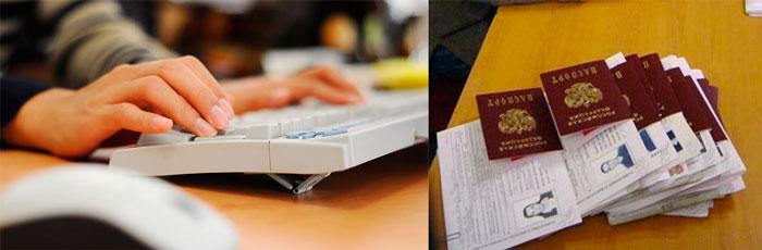 Клавиатура, интернет и паспорта в ФМС