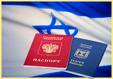 Флаг Израиля и паспорта РФ и Израиля