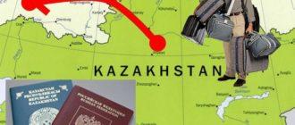 Миграция из Казахстана в Россию и гражданство