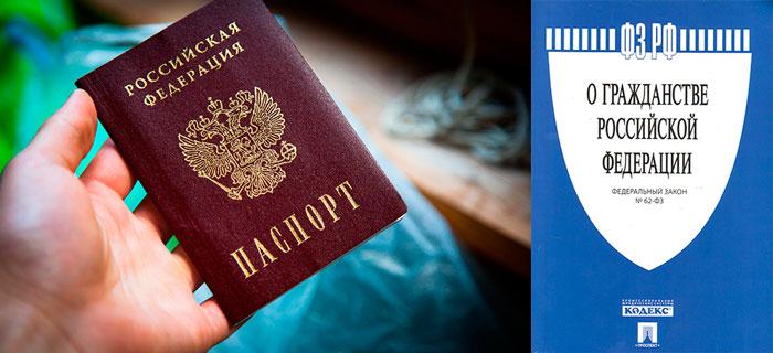 ФЗ РФ о граждаанстве и паспорт РФ
