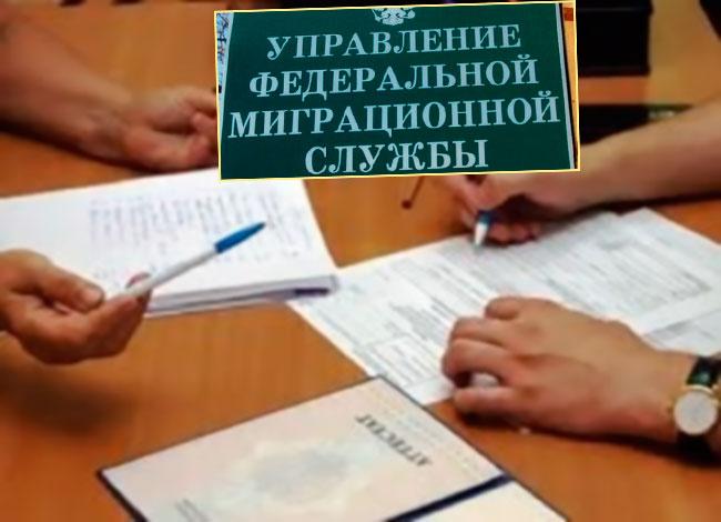 УФМС и подача документов на ВНЖ РФ