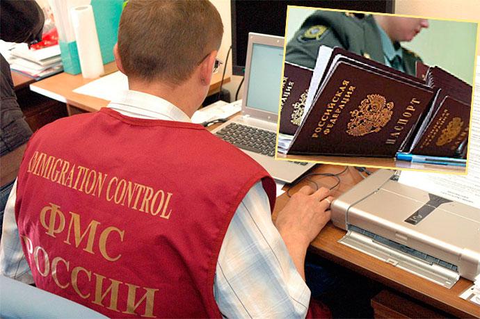 Сотрудники ФМС и выдача паспорта РФ