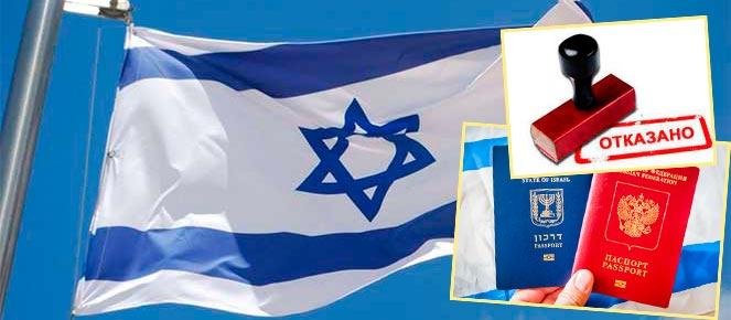 Флаг Израиля, паспорта Израиля и РФ и отказано
