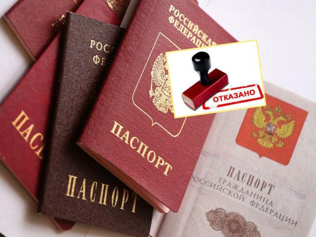Паспорта РФ и штамп отказано