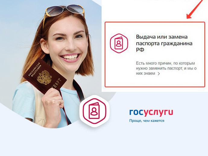 Сайт госуслуги и меню выдача паспорта