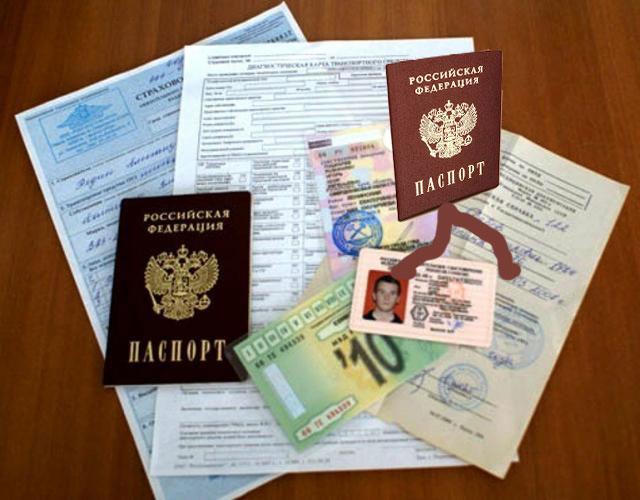 Паспорт потерян, документы на замену