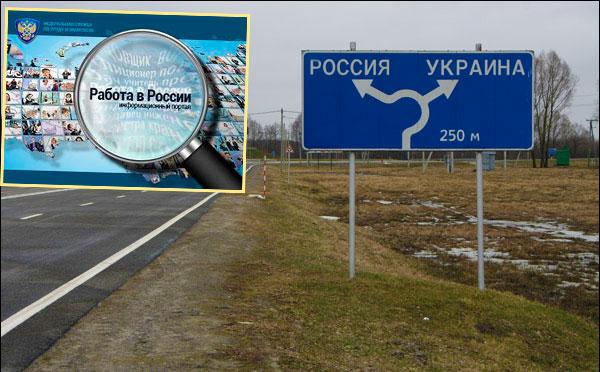 Работа в России и дорожный знак границ России и Украины