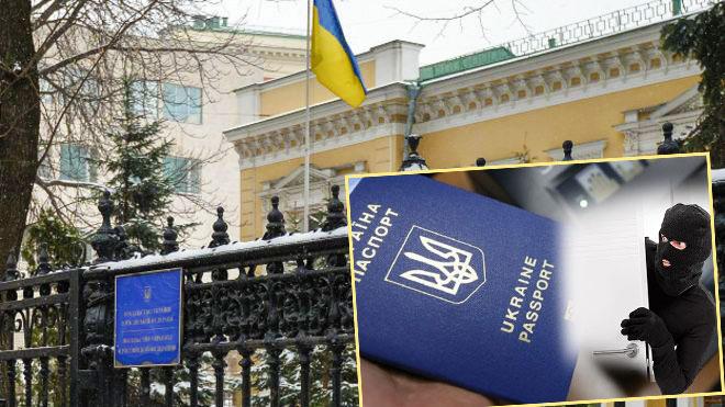 Посольство Укрианы и кража загранпаспорта