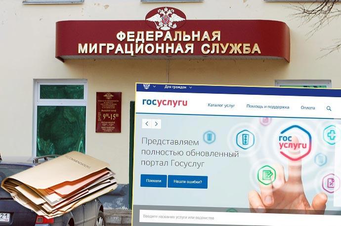 Подача документов в ФМС или онлайн
