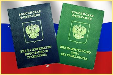 Образцы вида на жительство РФ